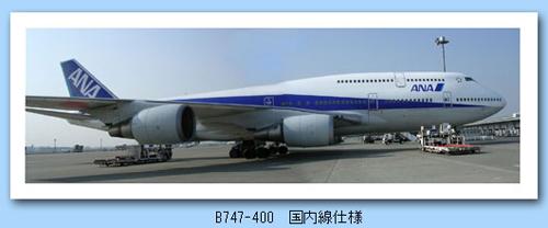 B747400_3