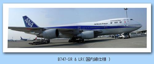 B747sr_3