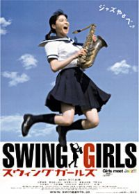 swinggirls